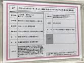 学生・主婦歓迎♪ヨコハマ・ポート・マーケットスタッフ募集中!