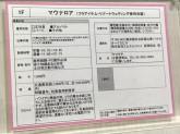 マウナロア 横浜ワールドポーターズ店で販売スタッフ募集中!