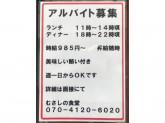 【週1~OK♪】むさしの食堂 スタッフ募集中!