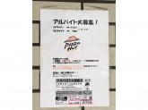 「美味しい」を届けるピザハット店舗スタッフ☆