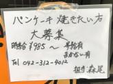 eggg Cafe 国分寺店でスタッフ募集中!