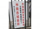 株式会社 赤城鶏卵 東京営業所で正社員募集中!