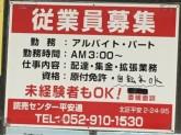 読売センター 平安通でアルバイト募集中!