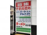 おか田 大曽根店で中華調理師募集中!