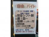 自由にバイト☆彡まるまん寿司 天五店でアルバイト募集中!
