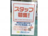 ポニークリーニング 芝浦2丁目店でスタッフ募集中!
