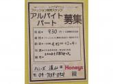 Honeys(ハニーズ) 流山店でアルバイト募集中!