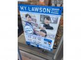ローソン さいたまシティハイツ三橋店でアルバイト募集中!