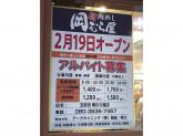 肉めし 岡むら屋 五反田店でアルバイト募集中!
