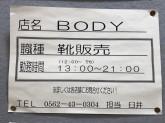 BODY 大府店でアルバイト募集中!