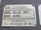 ニードフジ アピタ大府店でアルバイト募集中!