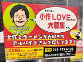 横浜家系ラーメン 小作 大和家でアルバイト募集中!