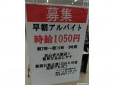 ベイシア 流山駒木店でスタッフ募集!!