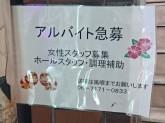 【ホール・調理補助】沖縄料理 風唄でアルバイト募集中!