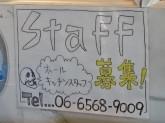 GOONIES(グーニーズ)ホール&キッチンスタッフ募集☆