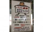中国海鮮料理 シーホース 店舗スタッフ募集中!