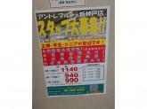 主婦・学生歓迎♪アントレマルシェ 新神戸店でスタッフ募集中!