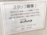 BOUTIQUE MINATO販売スタッフ
