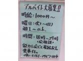 【串焼たなかや】スタッフ大募集!☆食事付き☆