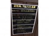 隆勝 接客&調理補助スタッフ募集☆