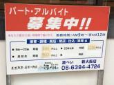 高校生OK♪源ぺい 新大阪店で一緒に働いてみませんか?