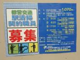 東京都営交通協力会(新宿三丁目駅)で清掃スタッフ募集中!