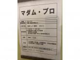 マダム ブロ 東京駅京葉ストリート店で店舗スタッフ募集☆彡