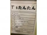 T's たんたん ホール・キッチンスタッフ募集!