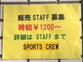 スポーツ クルー