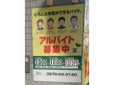 松屋 練馬店で牛丼店スタッフ募集中!