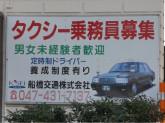 ◆船橋交通株式会社◆タクシー乗務員募集!