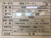 理容プラージュ イオンタウン名西店でスタッフ募集中!