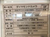 【社割あり♪】ダイヤモンドカメラ スタッフ募集中!