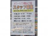 セブン-イレブン 南流山4丁目店でスタッフ募集中!