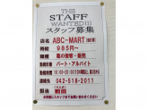 ABCマート あきる野とうきゅう店で接客・販売スタッフ募集中