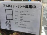 豚丼じゅじゅ庵◆ホール・調理スタッフ◆週1~OK!
