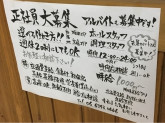 徳田酒店 第4ビルB2店でアルバイト募集中!