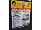 まかない有り☆じゃんぼ總本店 荻窪駅前店スタッフ募集中!