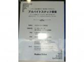 ロデオドライブ 新宿店◆販売スタッフ◆週3~OK!