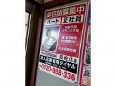 ヘアースタジオIWASAKI 愛知岡崎北店で美容師募集中!