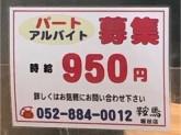 鞍馬 カインズ堀田店でスタッフ募集中★