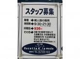 Recette A'lamode(ルセットアラモード) イオン京橋店