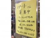 サッポロラーメン熊ちゃんの店 名駅店