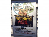 日本成熟ホルモン 調布本店でホルモン屋スタッフ募集中!