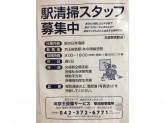 株式会社京王設備サービス(飛田給駅)で清掃スタッフ募集中!
