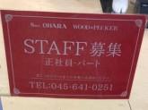 OHARA(オハラ) 元町本店でアパレルスタッフ募集中!