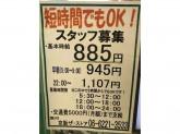 駅の中バイト☆アンスリー 丹波橋店で店舗スタッフ募集中!