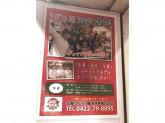太陽のトマト麺 吉祥寺南口店でアルバイト募集中!