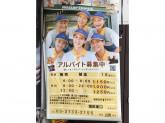 ミスタードーナツ蒲田東口店で販売・製造スタッフ募集