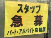 【急募】美容室スタッフ